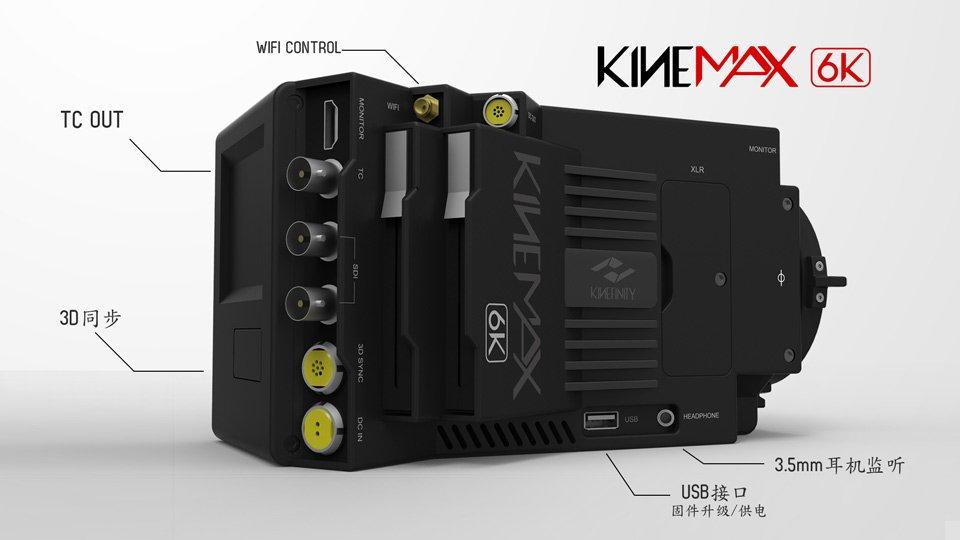 Kinefinity-KineMAX-6K-Labels